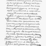 Почерк Есенина