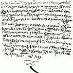 Почерк Петра Первого