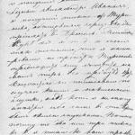 Почерк Толстого