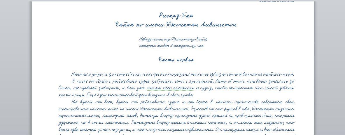 Пример шрифта из почерка 4