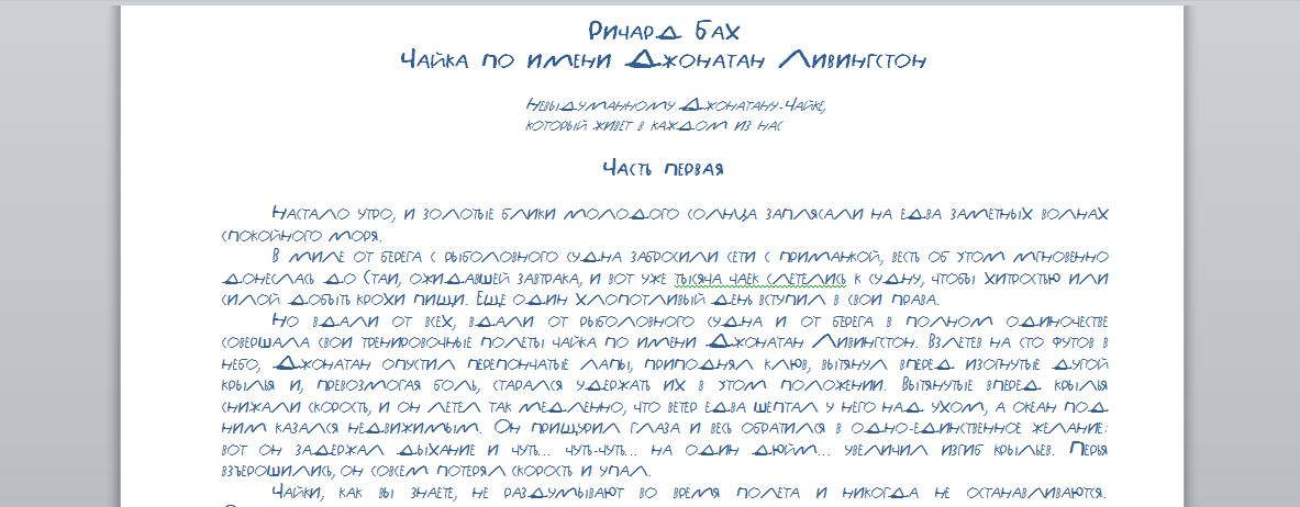 Пример шрифта из почерка 2