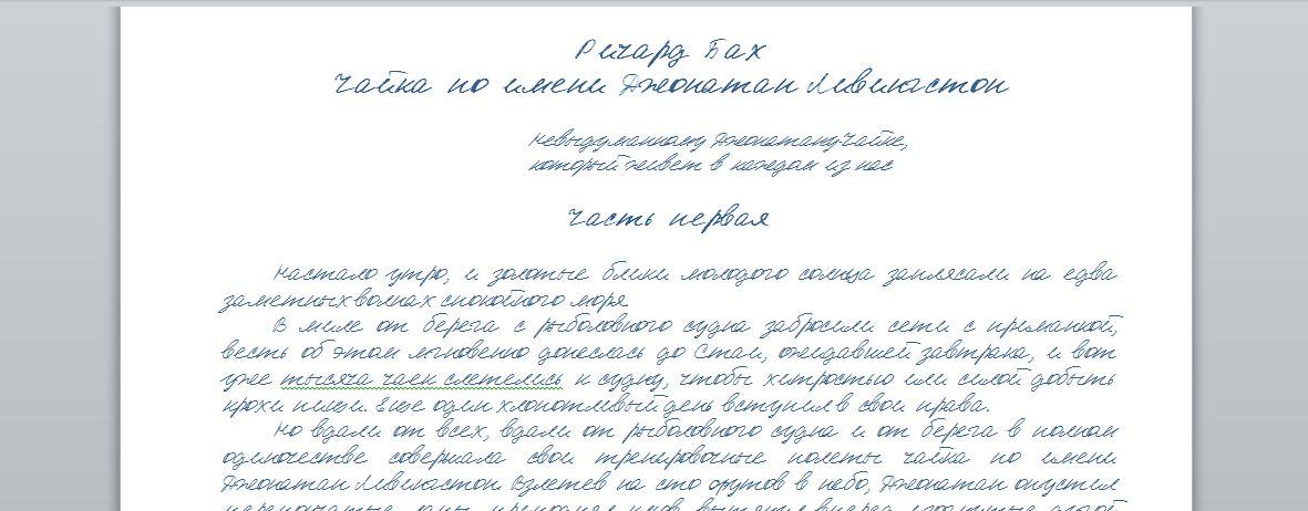 Пример шрифта из почерка 1